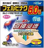 【第2類医薬品】オムニードFBプラスターα