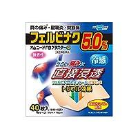 【第2類医薬品】オムニードFBプラスターα 40枚 ※セルフメディケーション税制対象商品