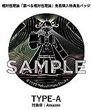【Amazon.co.jp限定】調べる相対性理論(高音質45回転12インチ重量盤アナログレコード3枚組)(相対性理論 限定缶バッジ(TYPE-A)付) [Analog] 画像