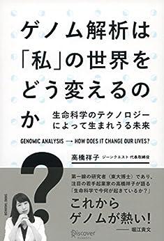[高橋祥子]のゲノム解析は「私」の世界をどう変えるのか? 生命科学のテクノロジーによって生まれうる未来