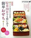 新装版 12月31日でも間に合う簡単おせち (GAKKEN HIT MOOK 学研のお料理レシピ)
