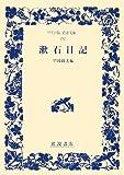 漱石日記 (ワイド版岩波文庫)