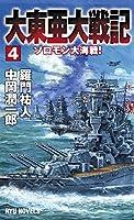 大東亜大戦記 (4) ソロモン大海戦! (RYU NOVELS)