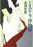 ミステリ博物館 (角川文庫 (6101))