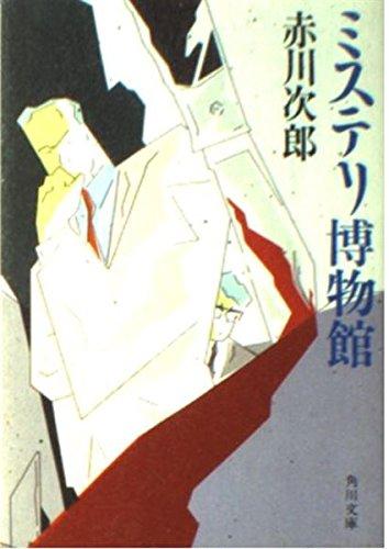 ミステリ博物館 (角川文庫 (6101))の詳細を見る