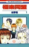 極楽同盟 1 (花とゆめコミックス)