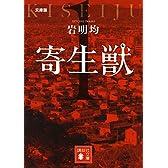 文庫版 寄生獣(1) (講談社文庫)