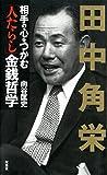 田中角栄 相手の心をつかむ「人たらし」金銭哲学