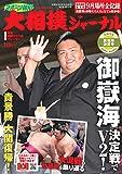 スポーツ報知 大相撲ジャーナル2019年10月号 秋場所決算号