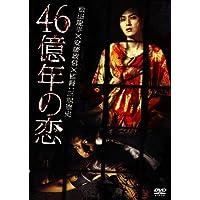 あの頃映画 松竹DVDコレクション 46億年の恋