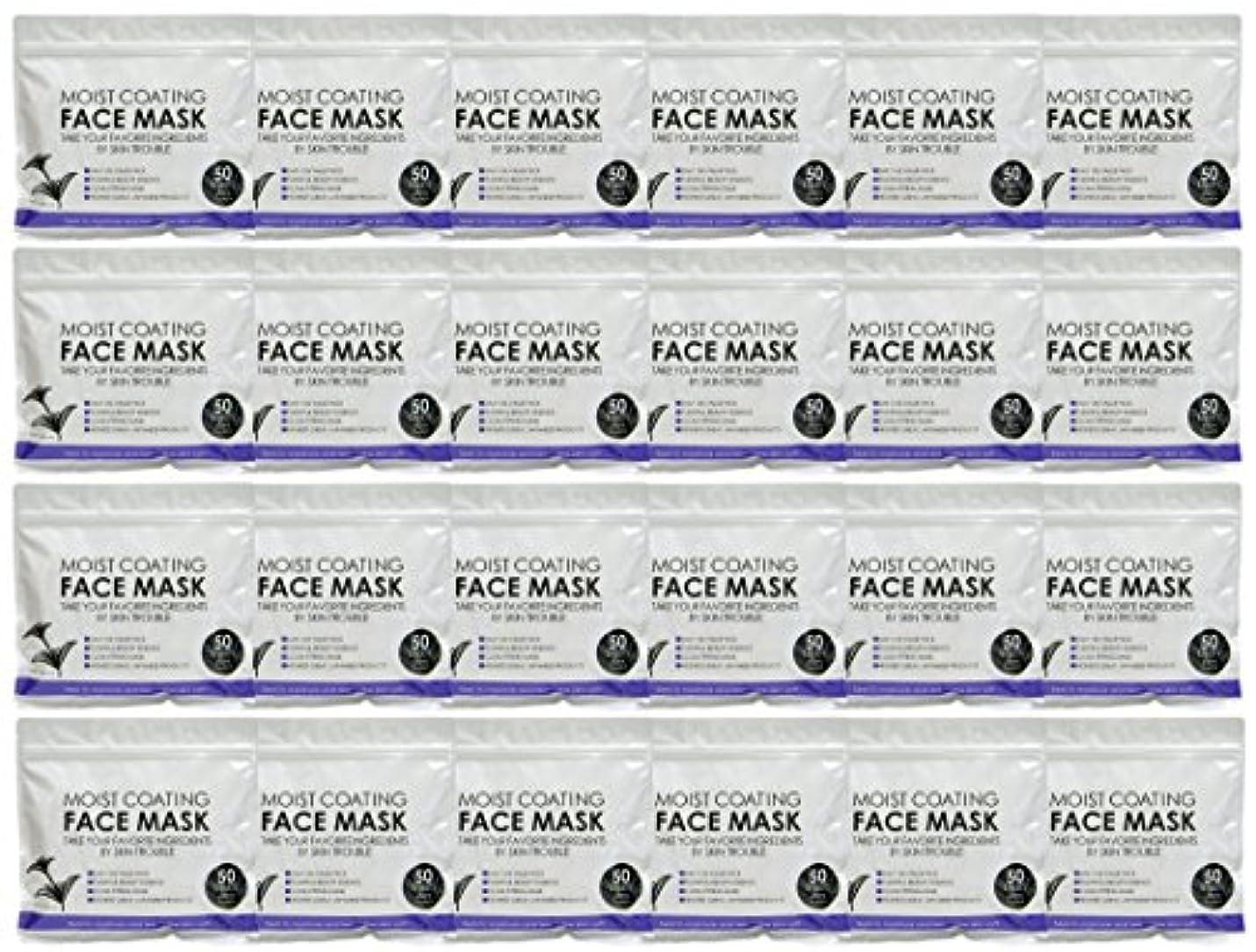 評判禁止する存在する【Amazon.co.jp限定】フェイスマスク ハトムギエキス 50枚入 ×24個セット