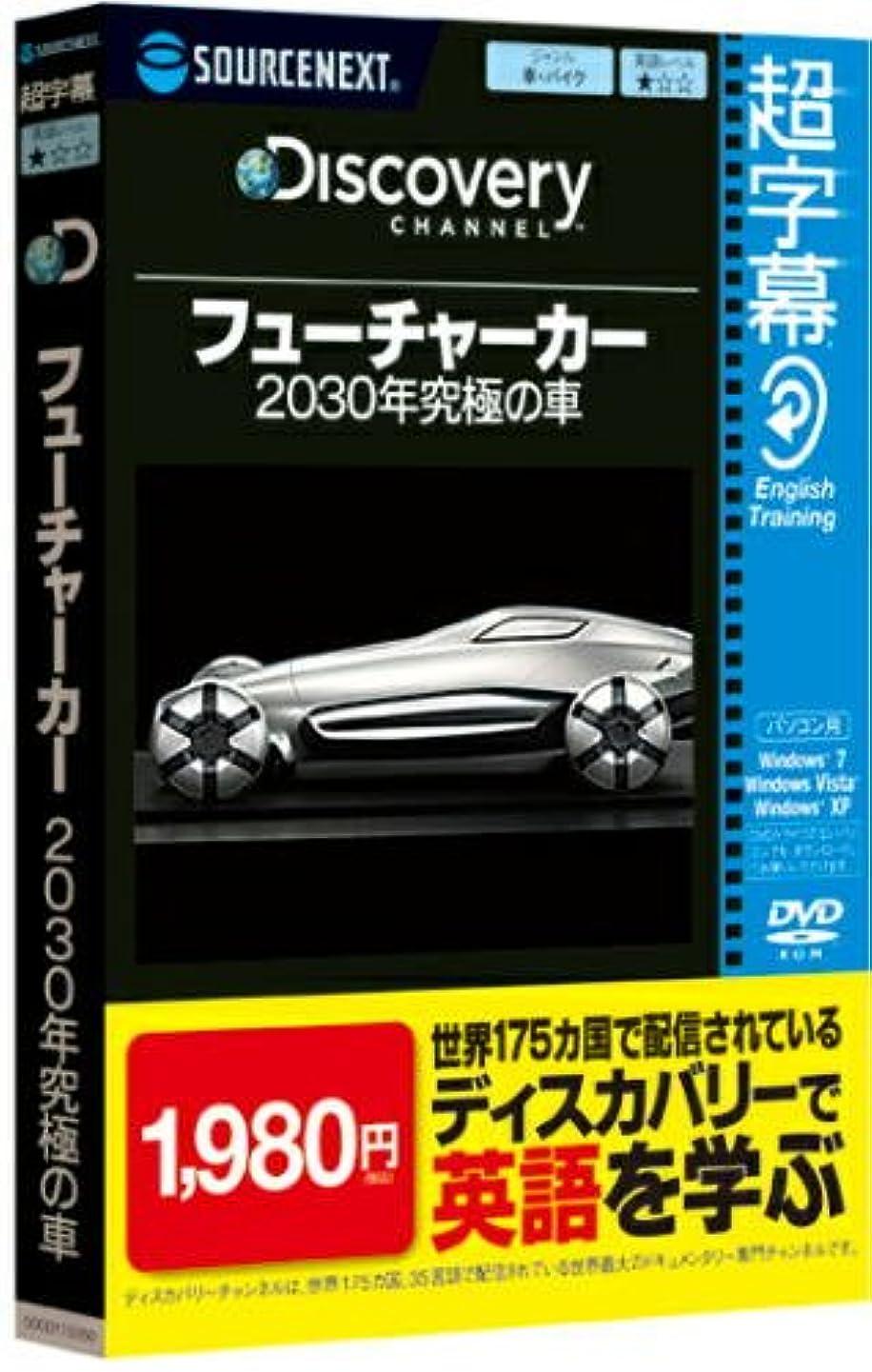 失われた有名な主超字幕/Discovery フューチャーカー 2030年の究極の車