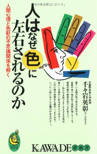 人はなぜ色に左右されるのか―人間心理と色彩の不思議関係を解く (KAWADE夢新書)の詳細を見る