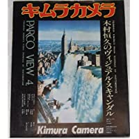 Amazon.co.jp: 木村 恒久: 本