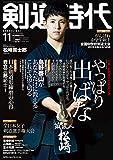 剣道時代 2019年 11 月号 [雑誌]