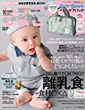 ひよこクラブ 2018年10月号[雑誌]