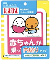 クリエイト たまひよ セーフティサイン【赤ちゃんが乗っています】 ピンク 内貼りタイプ  XB02