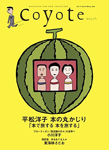 COYOTE No.57 平松洋子 本の丸かじりの詳細を見る