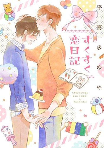 すくすく恋日記 (シアコミックス)