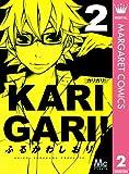 カリガリ! 2 (マーガレットコミックスDIGITAL)