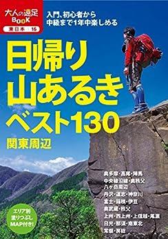 [JTBパブリッシング]の日帰り山あるきベスト130 関東周辺 (大人の遠足BOOK)