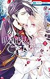 吸血鬼のアリア 1 (花とゆめコミックス)