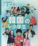 韓国の小学生 (アジアの小学生)