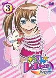 きらりん☆レボリューション STAGE3のアニメ画像