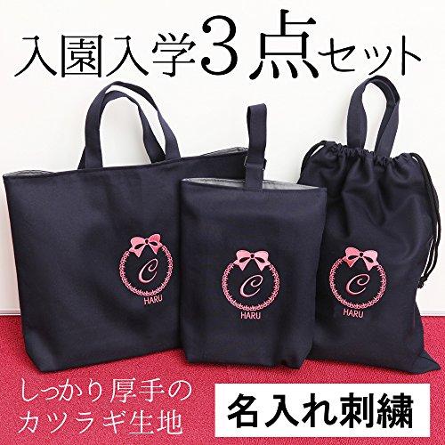 入園入学 準備 レッスンバッグ・シューズケース・体操着袋の3...