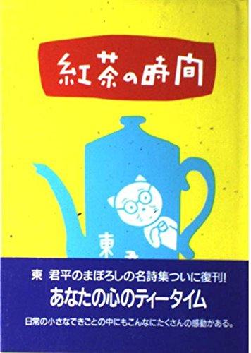 紅茶の時間の詳細を見る