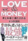 LOVE & MONEY (愛とお金に満たされる4つの法則)