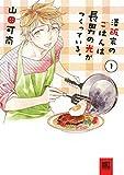 澤飯家のごはんは長男の光がつくっている。 (1) 【アマゾン限定特典付き】 (バーズコミックス)