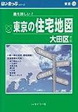 はい・まっぷ大田区住宅地図 (東京の住宅地図シリーズ)