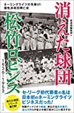 消えた球団 松竹ロビンス1936~1952