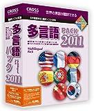 多言語パック 2011 アカデミック