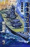 絶海戦線 3 真珠湾の雷鳴 (朝日ノベルズ)