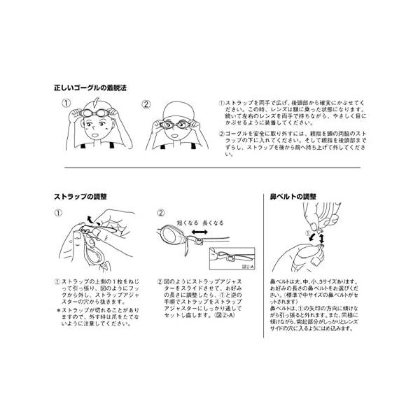 ビュー(VIEW) スイミング ゴーグル クリ...の紹介画像4