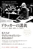 ドラッカーの講義(1991-2003)~マネジメント・経済・未来について話そう~