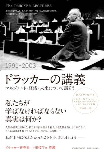 ドラッカーの講義(1991-2003)~マネジメント・経済・未来について話そう~の詳細を見る