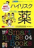 ナビトレ絶対に間違えてはいけないハイリスク薬―薬剤・疾患別アセスメントと患者対応 (Smart nurse Books)