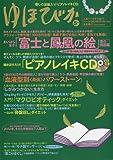 ゆほびか 2010年 05月号 [雑誌]