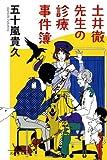 土井徹先生の診療事件簿 (幻冬舎文庫)
