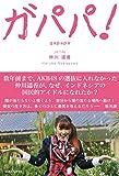 ガパパ!  ~AKB48でパッとしなかった私が海を渡りインドネシアでもっとも有名な日本人になるまで