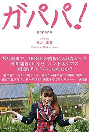 ガパパ!  〜AKB48でパッとしなかった私が海を渡りインドネシアでもっとも有名な日本人になるまで