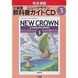 三省堂ニュークラウン教科書ガイドCD 3年 (<CD>)