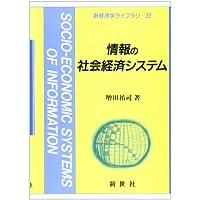 情報の社会経済システム (新経済学ライブラリ)
