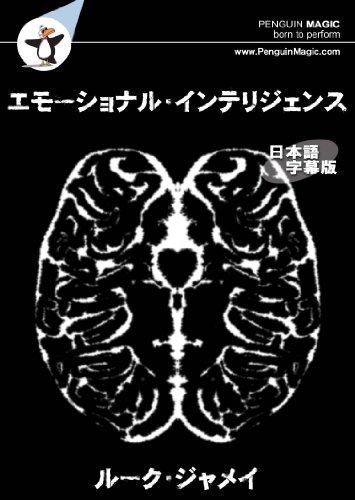 エモーショナル・インテリジェンス 日本語字幕版 [DVD] -