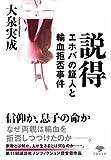 文庫 説得 エホバの証人と輸血拒否事件 (草思社文庫)