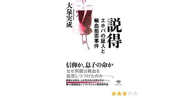 Amazon.co.jp: 文庫 説得 エホバの証人と輸血拒否事件 (草思社文庫 ...
