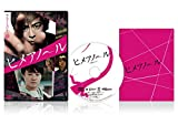 ヒメアノ~ル 通常版[DVD]